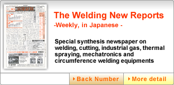 The Welding New Reports